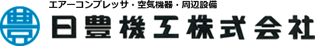 日豊機工株式会社
