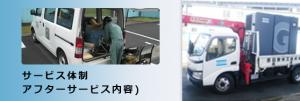 サービス体制(アフターサービス内容)